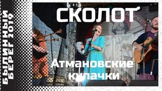 Сколот (Skolot) - Атмановские кулачки  (Былинный берег 2019)