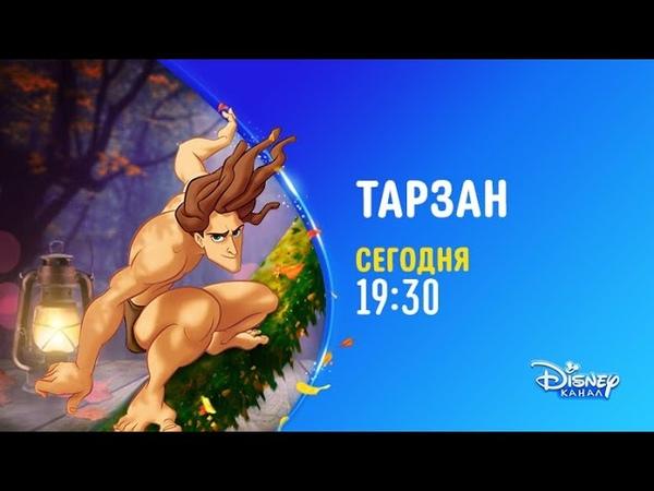 Анимационный фильм Тарзан на Канале Disney
