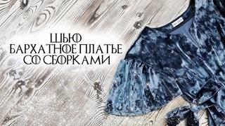 Как сшить платье из бархата со сборками. Моделирование лекал