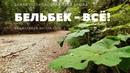 Самая полноводная река в Крыму пересохла. Гуляем по руслу Бельбека