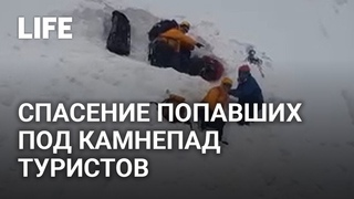 Спасатели эвакуировали попавших под камнепад туристов в Кабардино-Балкарии