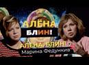 Марина Федункив — о страшных побоях от мужа, попытках его спасти и страхе признаться