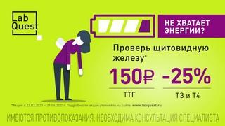 """Реклама на мониторах в транспорте. Ролик """"LabQuest""""."""