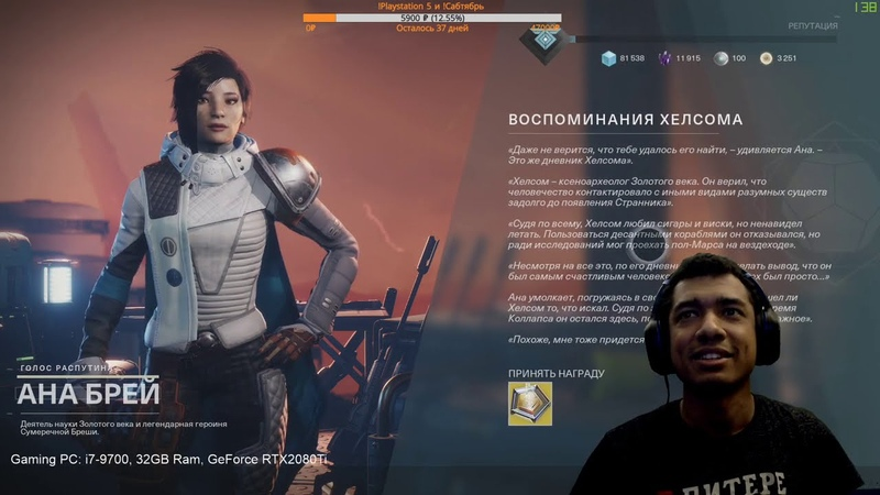 Destiny 2 Ресет 22 09 2020 Мод Влиятельные друзья у Банши Квест на Марсе на экзот Шифр