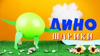 Динозавры из воздушных шаров. Мастер-класс для детей