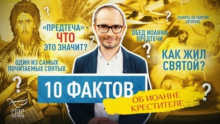 10 ФАКТОВ ОБ ИОАННЕ КРЕСТИТЕЛЕ
