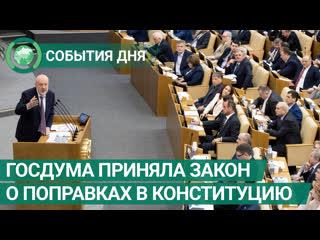 Госдума приняла закон о поправках в Конституцию. События дня. ФАН-ТВ
