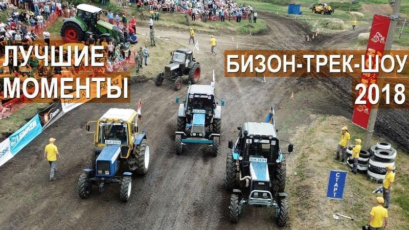 Гонки на тракторах Бизон Трек Шоу 2018 Лучшие моменты тракторных гонок