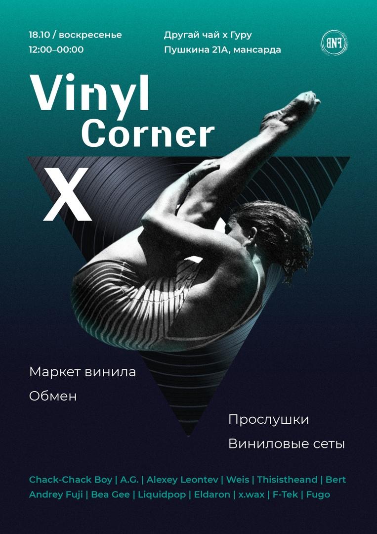 Афиша Казань 18.10 Vinyl Corner X «Чайная», Пушкина 21А