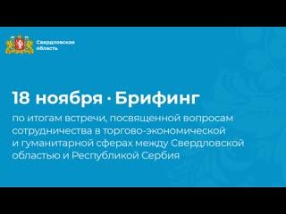 Брифинг по итогам встречи, посвященной вопросам сотрудничества Свердловской области и Республикой Сербия