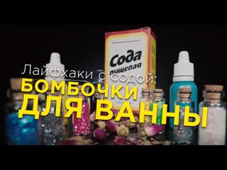 Лайфхаки с содой: бомбочки для ванн