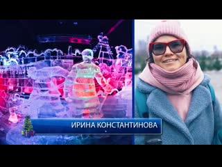 """Фестиваль """"Ледовая Москва"""" 2019/2020. Ирина Константинова рекомендует"""