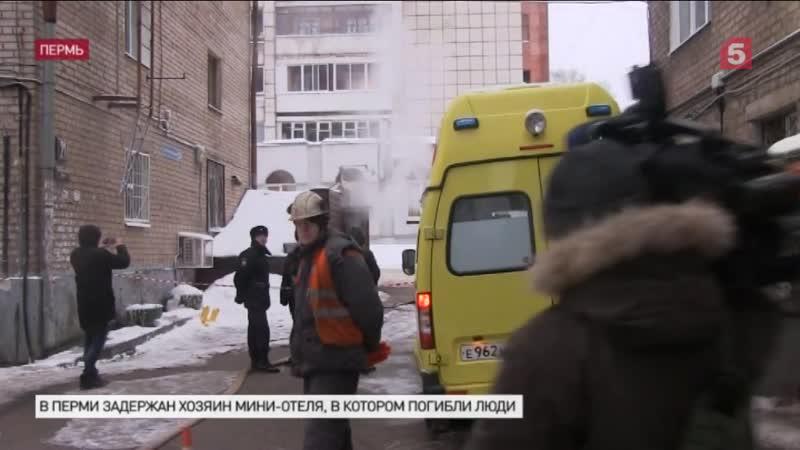 Задержан один из владельцев хостела в Перми, где погибли пять человек