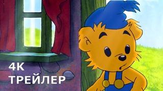 МЕДВЕЖОНОК БАМСИ И ЗАМОК РАЗБОЙНИКОВ [2014] – Русский трейлер 4К