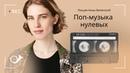 Поп-музыка нулевых два притопа или три прихлопа Лекция Анны Виленской