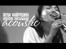 Ирена Файрушина - Олохпун Таптыыбын (Acoustic)
