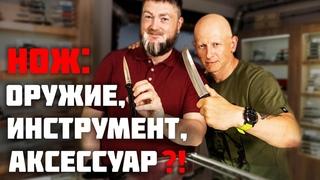 Нож: оружие, инструмент, аксессуар? Давайте разбираться.