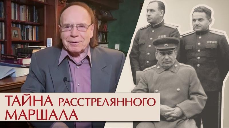 Тайна расстрелянного маршала Эдвард Радзинский