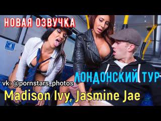 Madison Ivy, Jasmine Jae - Лондонский тур (русская озвучка, tits, brazzers, sex, porno, blowjob, milf порно перевод на русском)