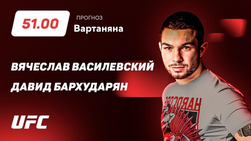 Василевский Бархударян Прогноз Вартаняна