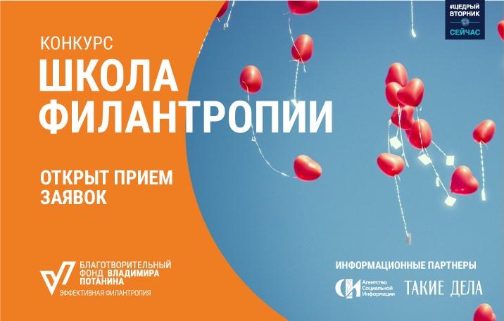 Онлайн-консультация по подготовке заявки на конкурс «Школа филантропии», изображение №1
