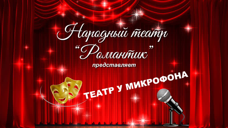 Народный театр Романтик Аудиосказка Маша и Медведь
