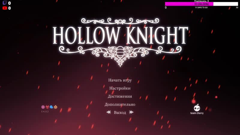 Hollow Knight боевые букашки