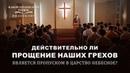 Действительно ли прощение наших грехов является пропуском в Царство Небесное (Видеоклип 4/5)
