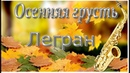 Осенняя грусть (М.Легран). Саксофон
