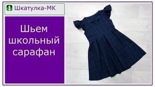 Шьем школьное платье-сарафан|Шкатулка-МК