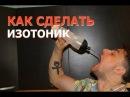 Как сделать изотоник своими руками
