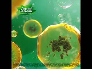 Сила масел для экстрасильной защиты от бактерий!