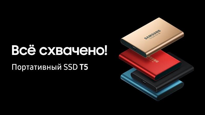 Всё схвачено! Портативный SSD T5