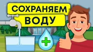 Экономия воды   Как сохранить источник жизни   Экология