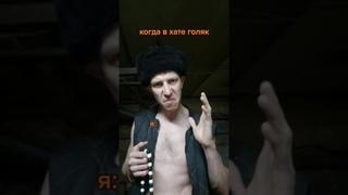 Когда в хате голяк/Мои видео из тикток/тюремный юмор/shorts/