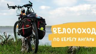 ВелоВлог (Путешествие по берегу Ангары)