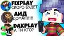 Спросил у майнкрафтеров, ГДЕ ВИДЕО Аид, Фиксплей, DakPlay!