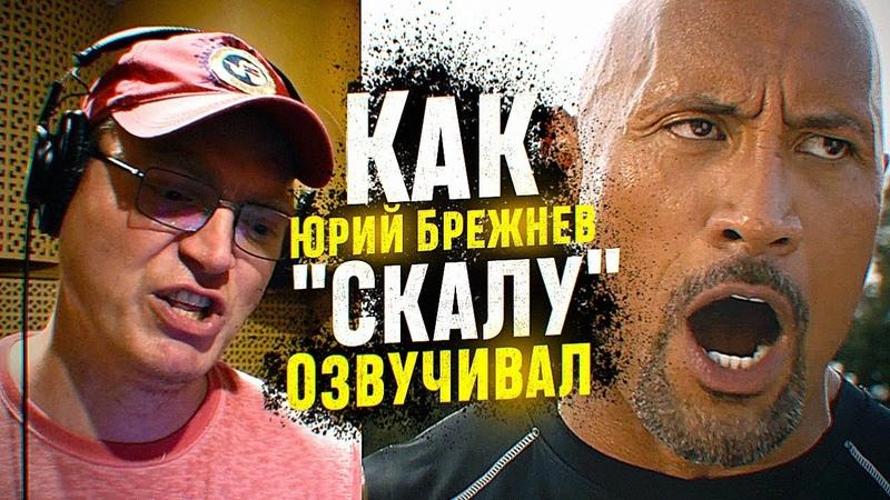 Официальный голос ДУЭЙНА ДЖОНСОНА Юрий Брежнев