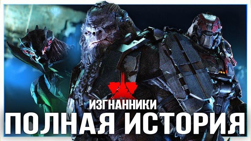 Полная история Изгнанников Halo Infinite rus vo Halo Лор