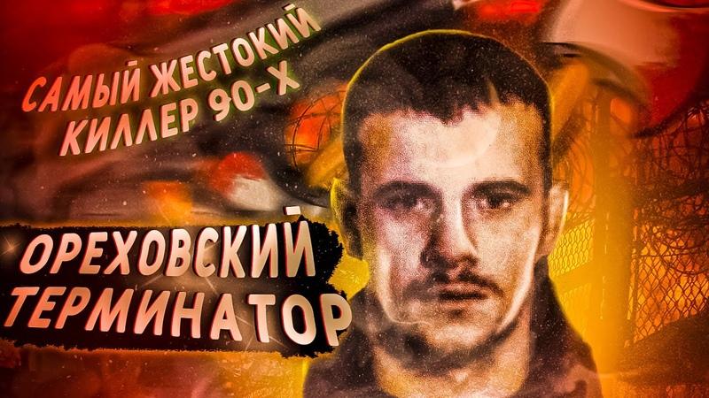 КИЛЛЕР Самой мощной БАНДЫ 90 Х УБИВАЛ жестоко и со вкусом Саша Солдат