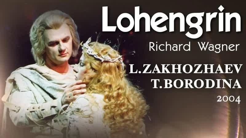 Richard Wagner - Das süsse Lied verhallt(Brautszene) - Л.Захожаев, Т.Бородина (Lohengrin, Act 3)(С.-Петербург, 2004)