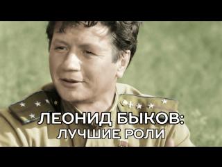 Леонид Быков: лучшие роли