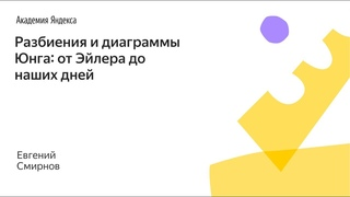 004. Малый ШАД - Разбиения и диаграммы Юнга, от Эйлера до наших дней - Евгений Смирнов