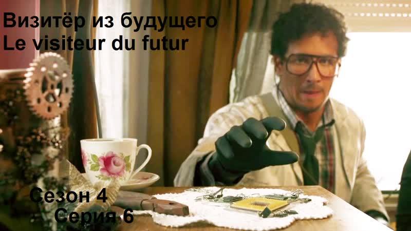 Визитёр из будущего Сезон 4 серия 6 Озвучка