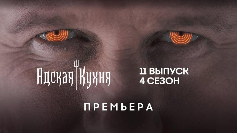 Адская кухня 4 сезон 11 выпуск