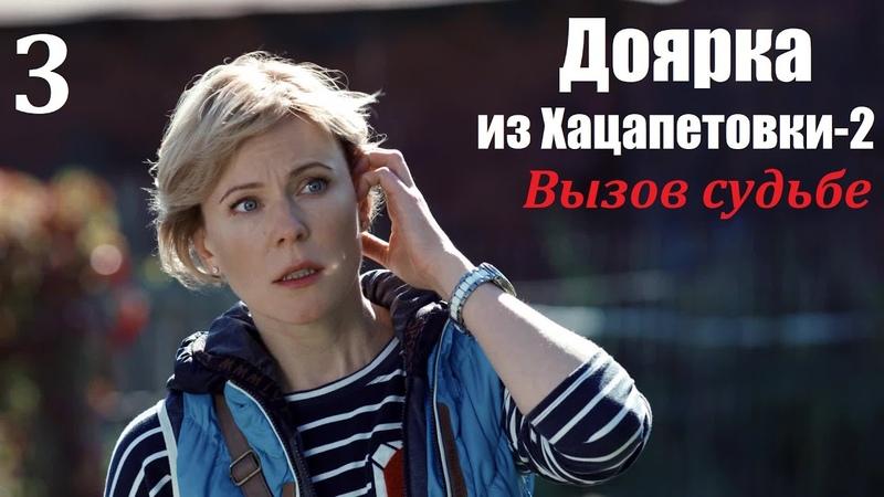 Сериал Доярка из Хацапетовки 2 3 серия Вызов судьбе 2009 мелодрама