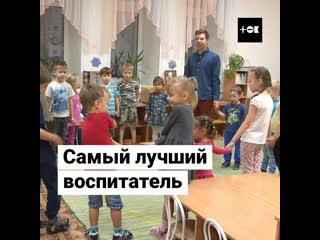 Самый лучший воспитатель