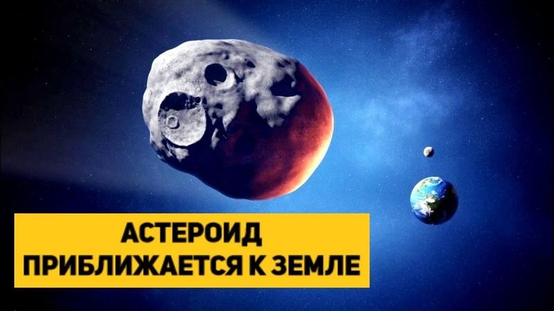 3 декабря 50 метровый астероид сблизится с Землей