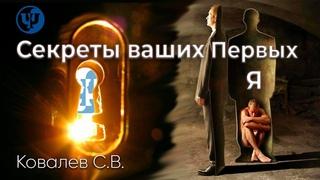 """""""Секреты ваших Первых Я"""". Ковалев С.В."""