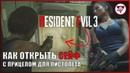 Как открыть Сейф Aqua Cure Где найти прицел ЛЦУ для пистолета G17 в Resident Evil 3 NRG Extra